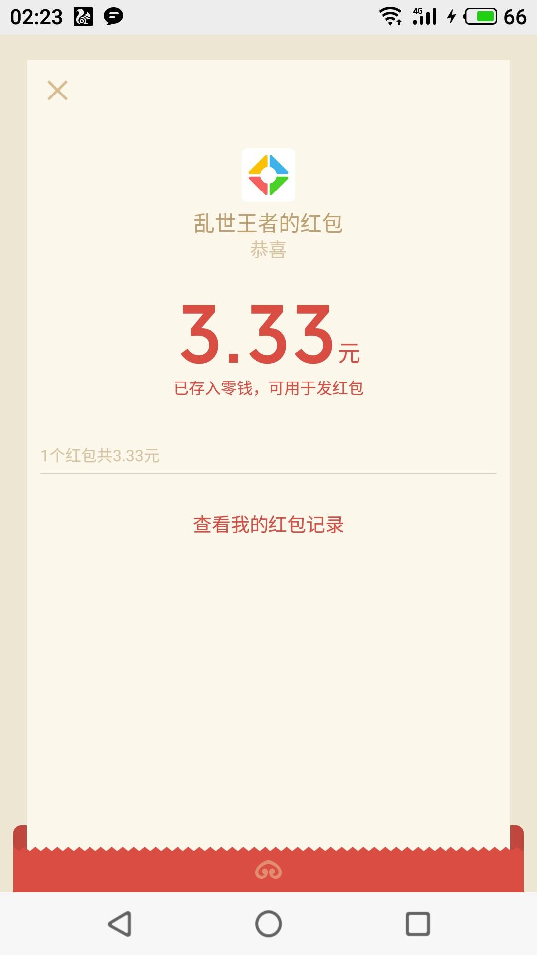 【现金红包】乱世王者微信下载注册给3.33-www.im86.com