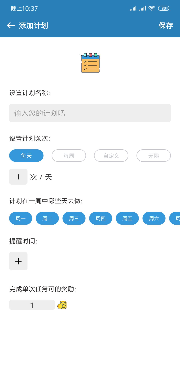 【分享】小计划 1.0