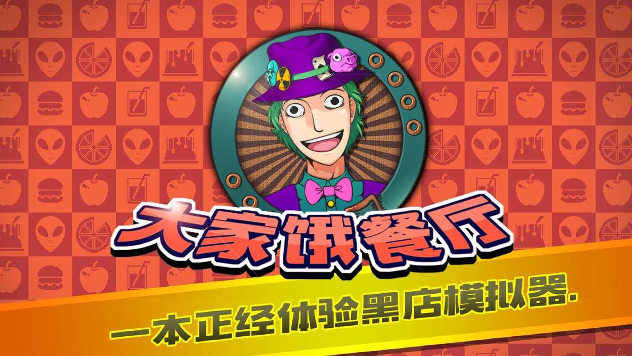 【无忧原创绝杀帖】大家饿餐厅_V2.5.11-www.im86.com