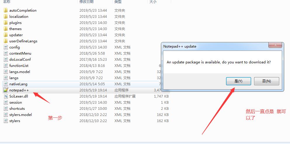 【分享】Notepad++ 代码编辑器 中文汉化直装版 电脑必备