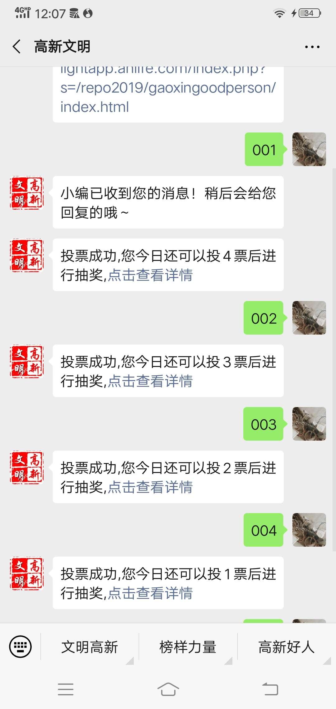 【现金红包】投票抽奖-www.im86.com
