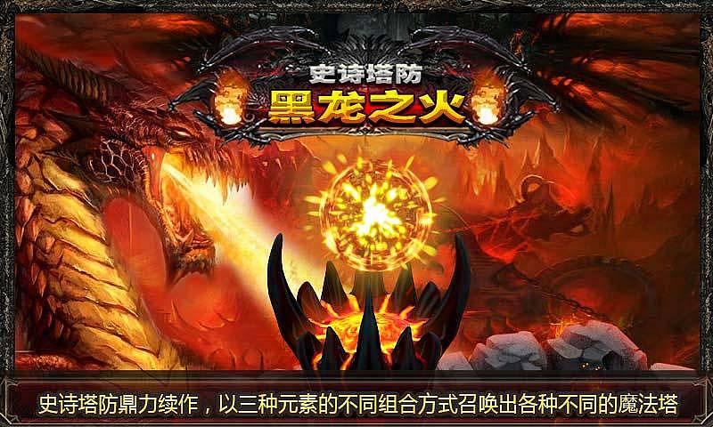 【游戏推荐】黑龙之火