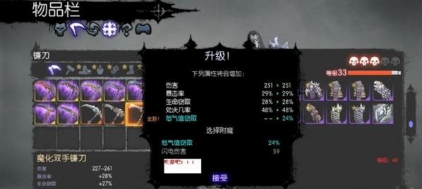 【游戏攻略】《暗黑血统2》各属性、元素属性等详解