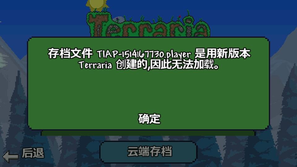 【交流】泰拉瑞亚a,我的世界奇迹游戏下载