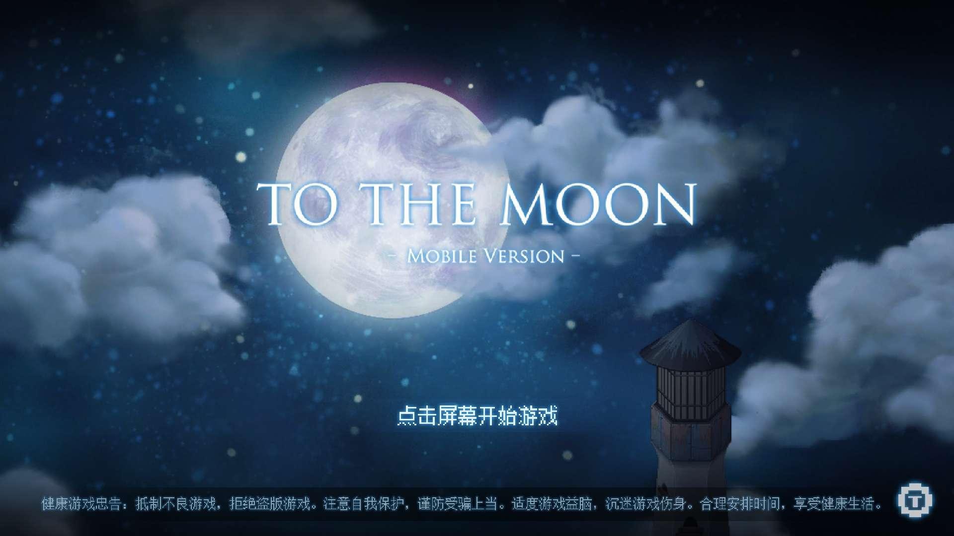 【资源分享】To the Moon