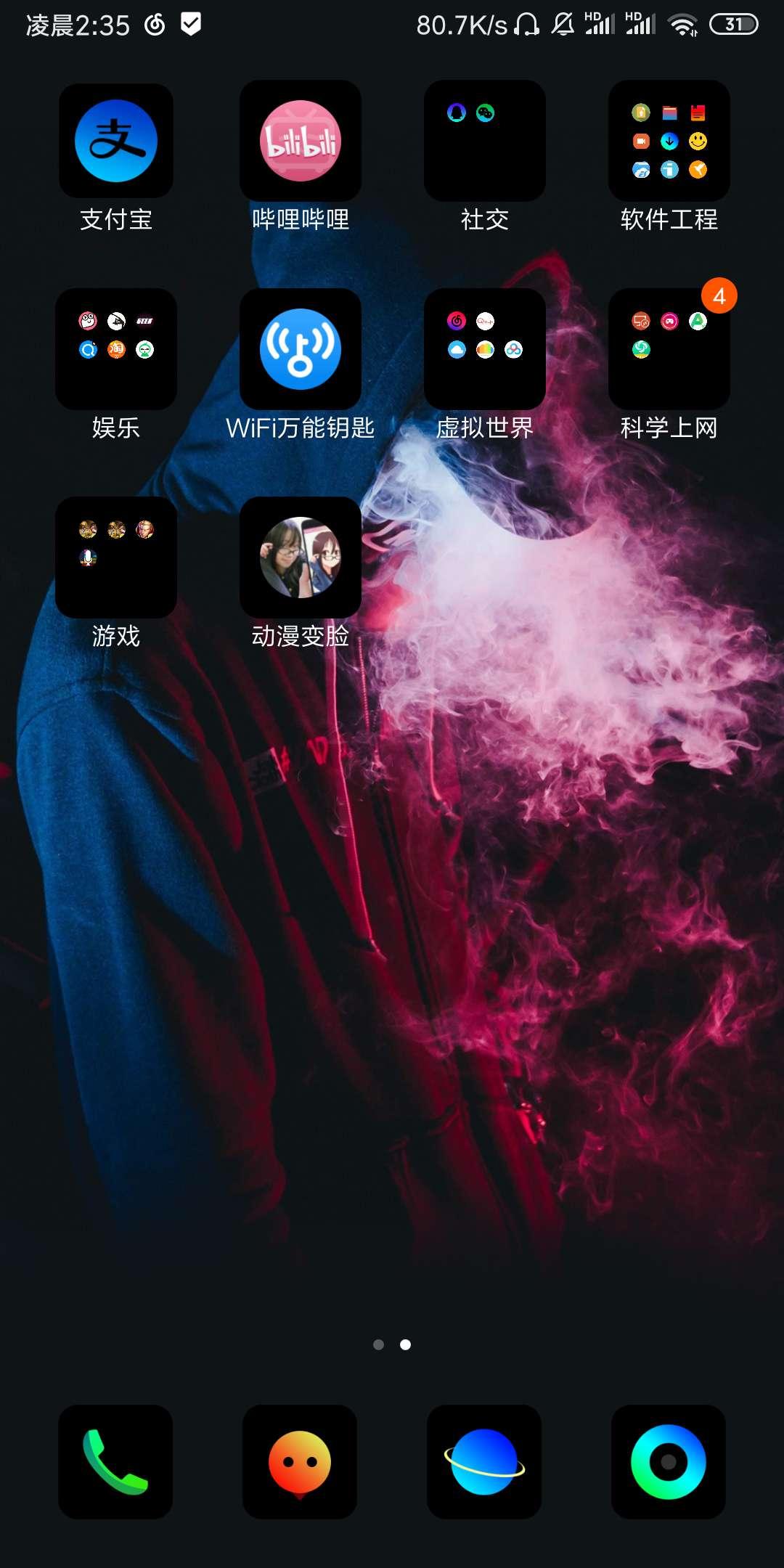 【原创】动漫变脸v1.4-www.im86.com