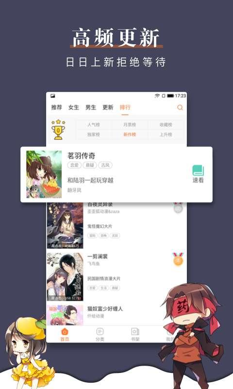 【资源分享】漫客栈(霸道总系列!)-爱小助