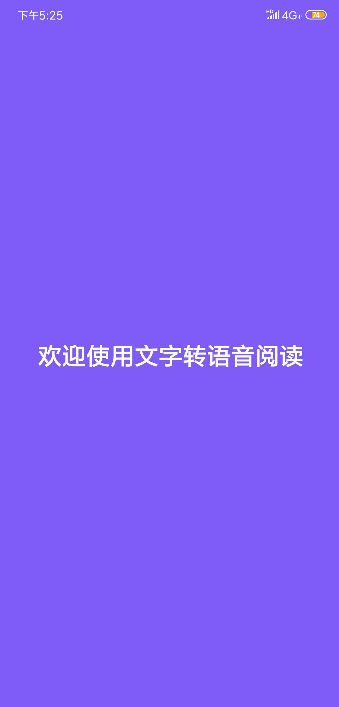 【原创开发】一款可以将文字转换成语音的应用APP