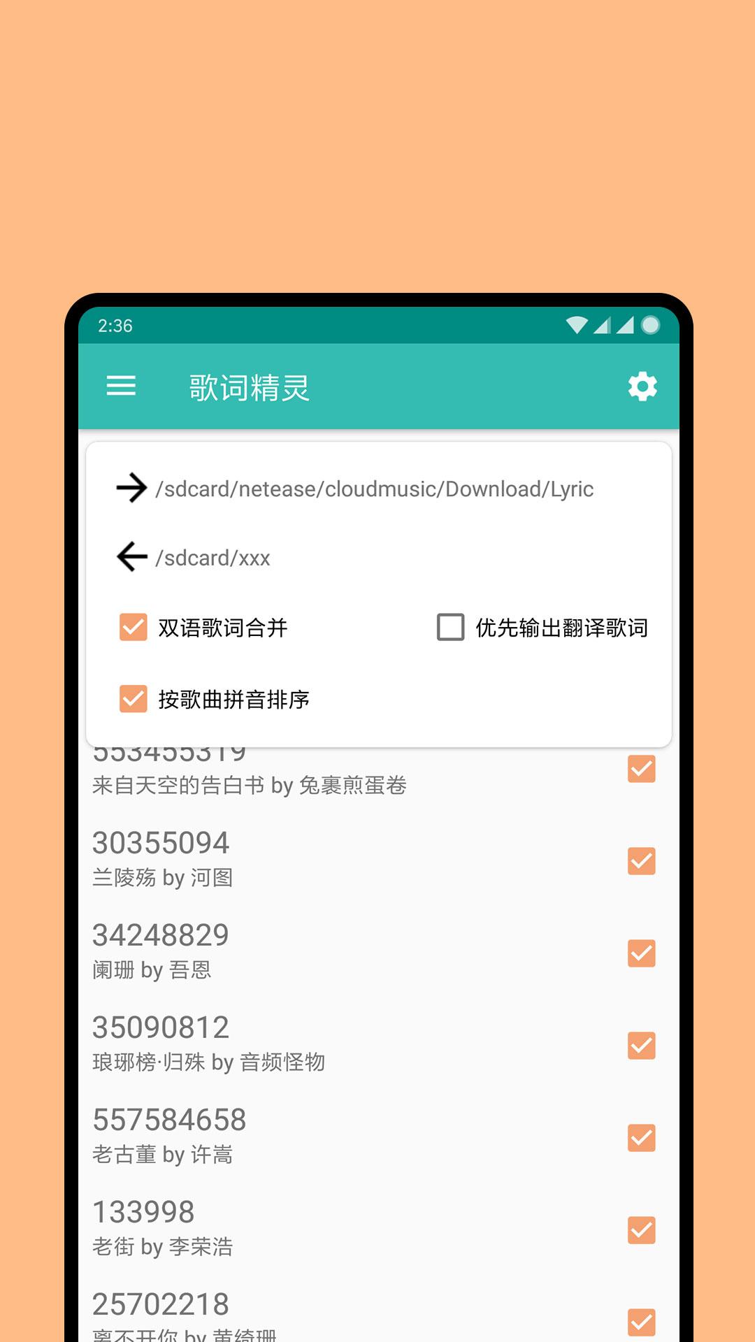 【资源分享】歌词精灵-爱小助
