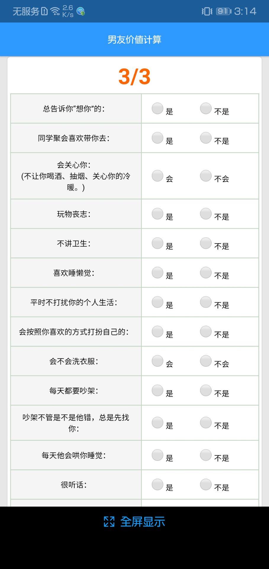 【资源分享】男友价值计算(站者)-爱小助