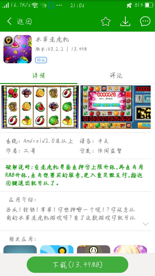 【求助】帮我找这个游戏的正版  不要修改版的 谢谢!