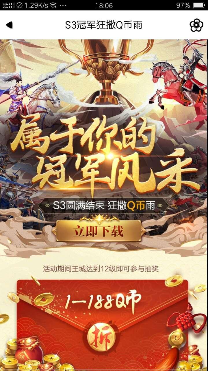 【虚拟道具】乱世王者新一期撸Q币活动-www.im86.com