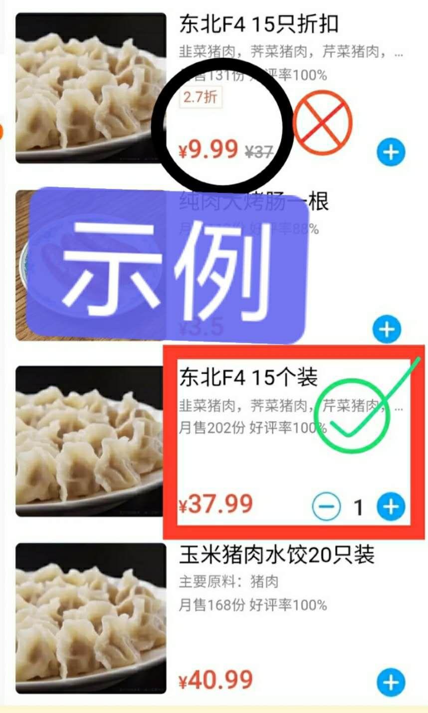 惠小助【饿了么点餐省钱攻略】-new.juyifx.cn