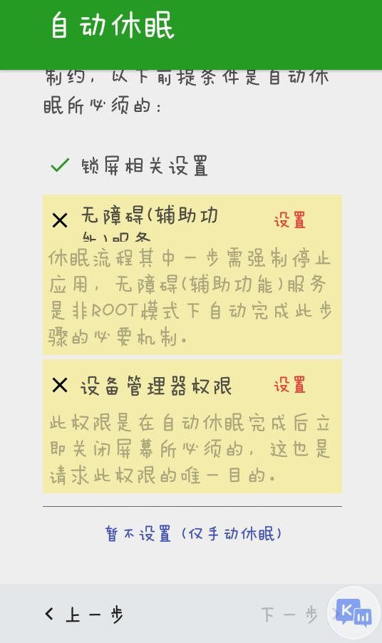 【分享】绿色守护v3.6.2 守护你的软件作息-爱小助