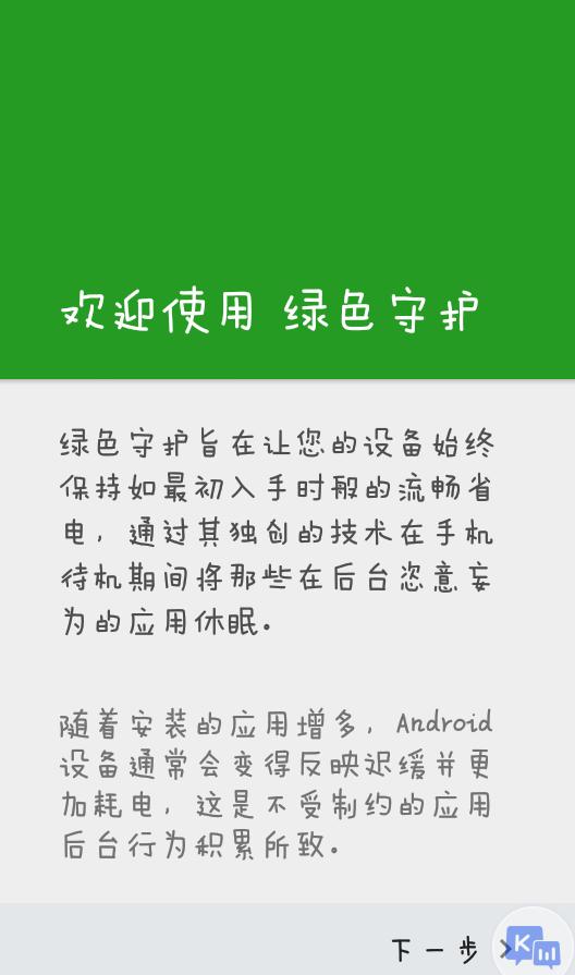 【分享】绿色守护v3.6.2 守护你的软件作息