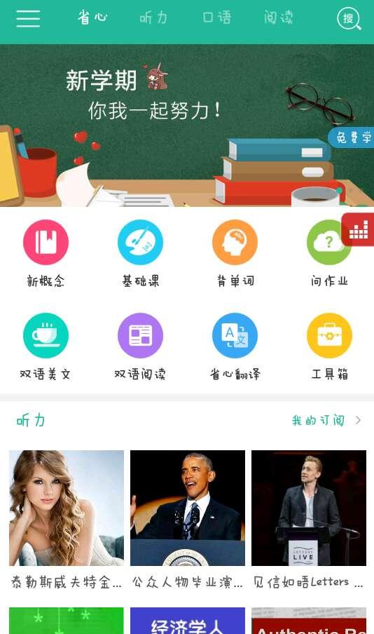 【分享】新概念英语v3.7.5清爽版-爱小助