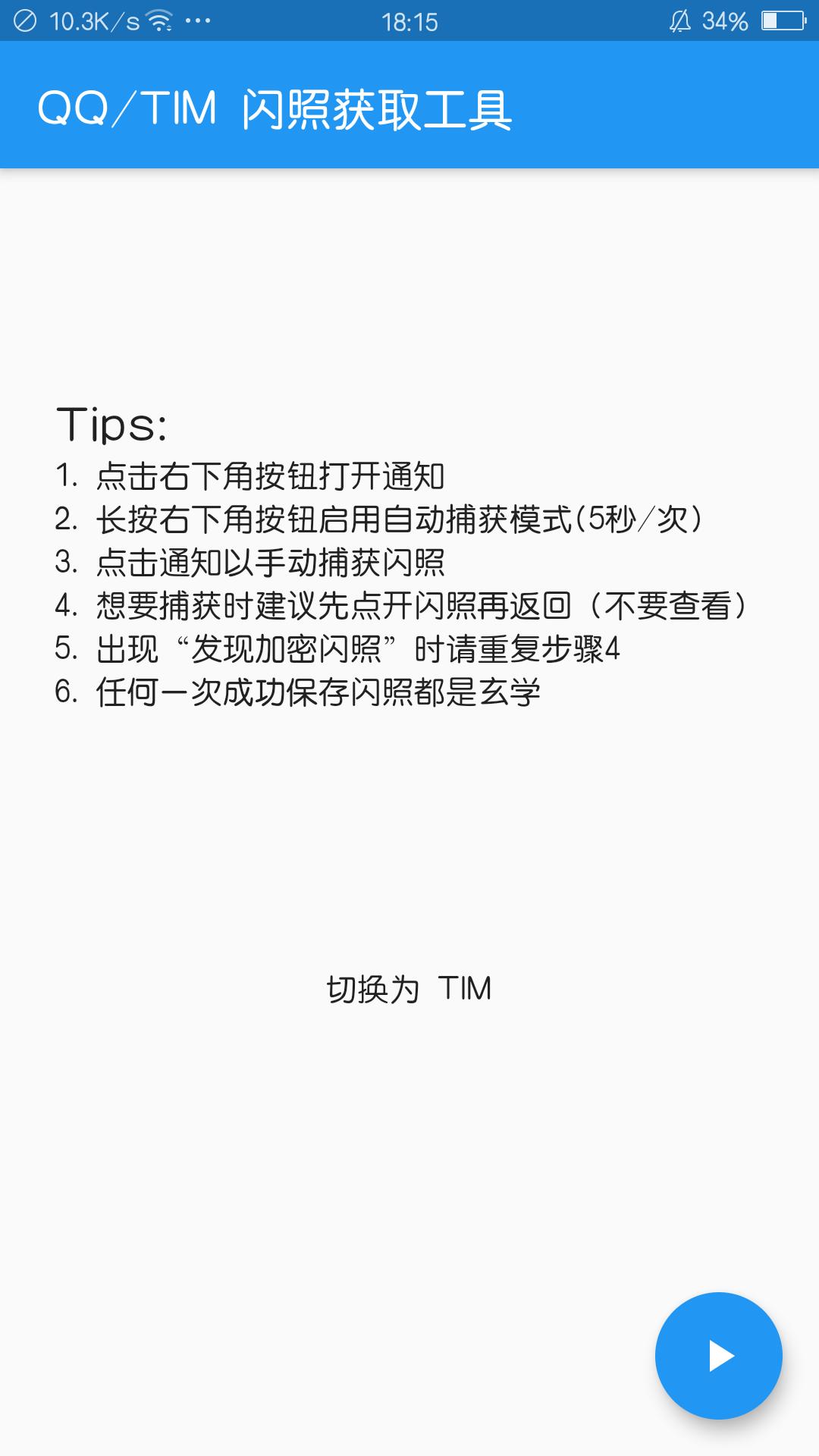 【分享】捕获闪照 1.0.4-爱小助