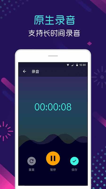【资源分享】手机变声器v5.1.4-爱小助