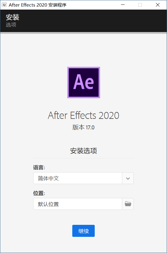 【PC】AE2020版-爱小助