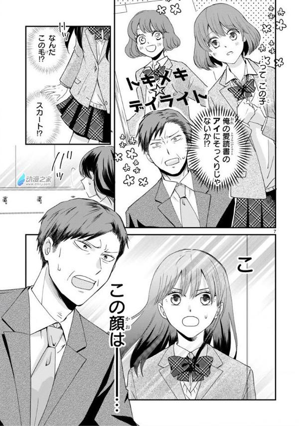 【资讯】中年大叔也能成为少女漫的主角!