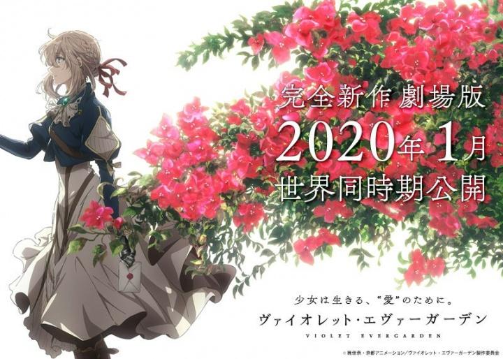 【动漫资讯】《紫罗兰永恒花园》新作剧场版确定延期 择日上映