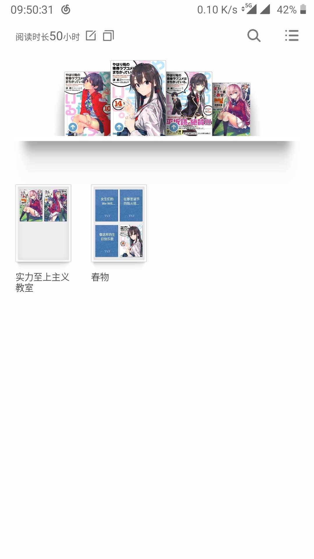 【资源分享】[我的青春恋爱物语果然有问题]epub小说-小柚妹站