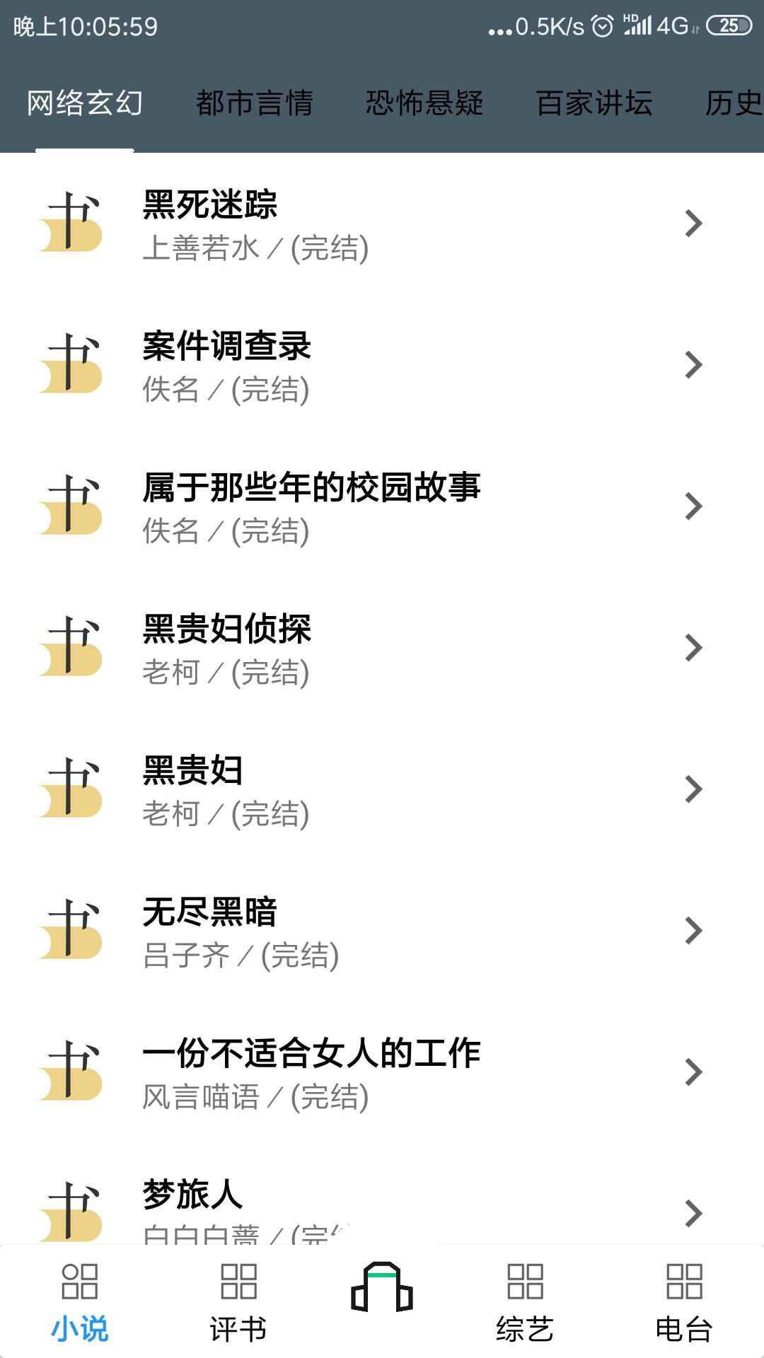 【原创软件】氦气听书1.0.1-爱小助