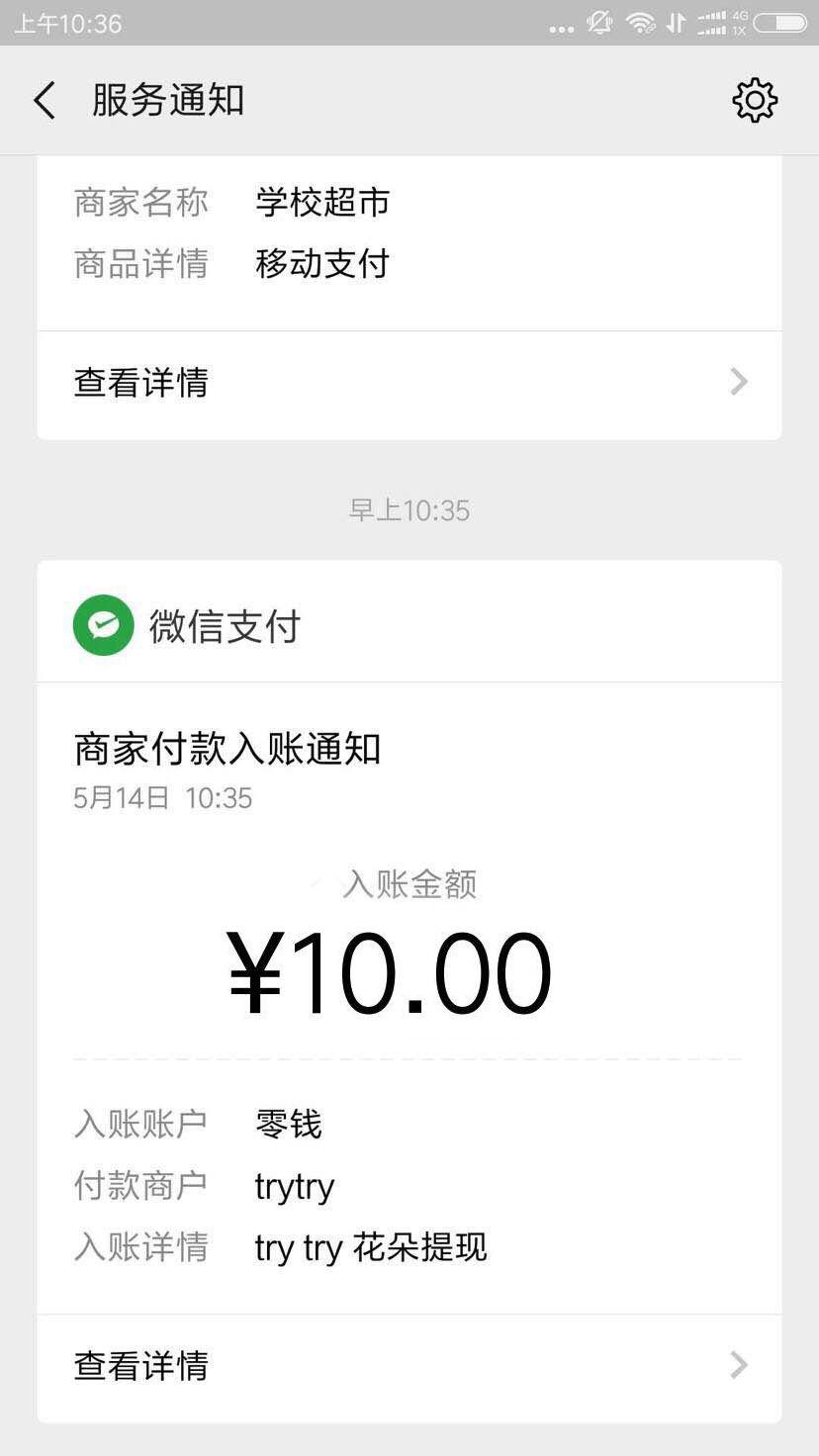 【现金红包】tyty微信红包10元必中-www.im86.com