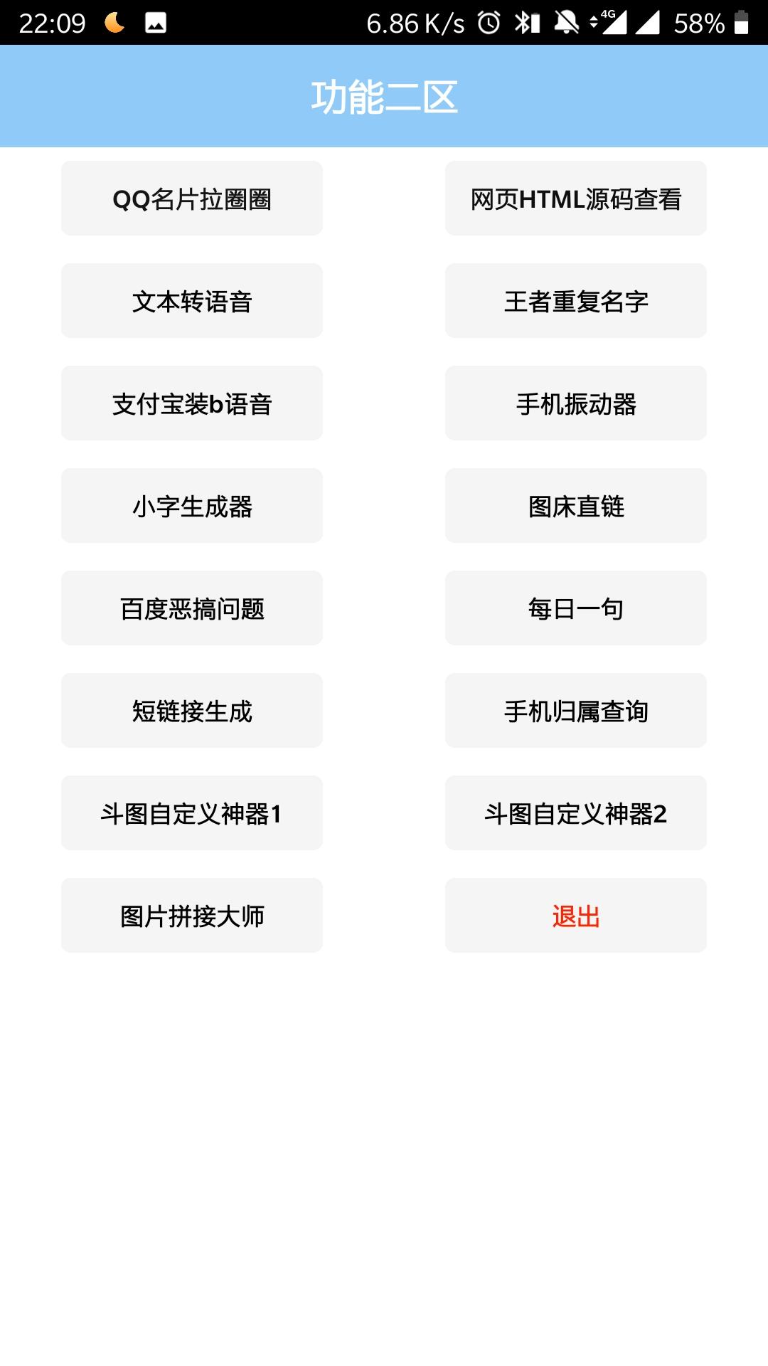 【分享】饭函工具箱 v2.0.0 (Android)-爱小助