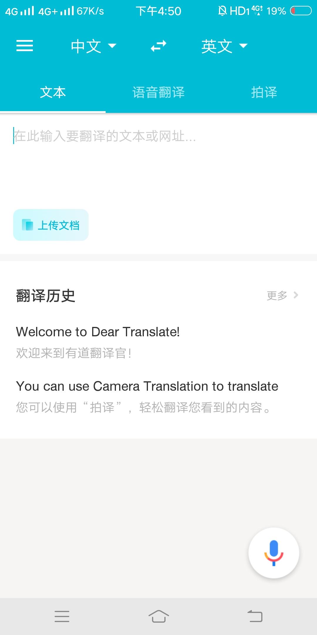【分享】有道翻译v3.9.8-爱小助