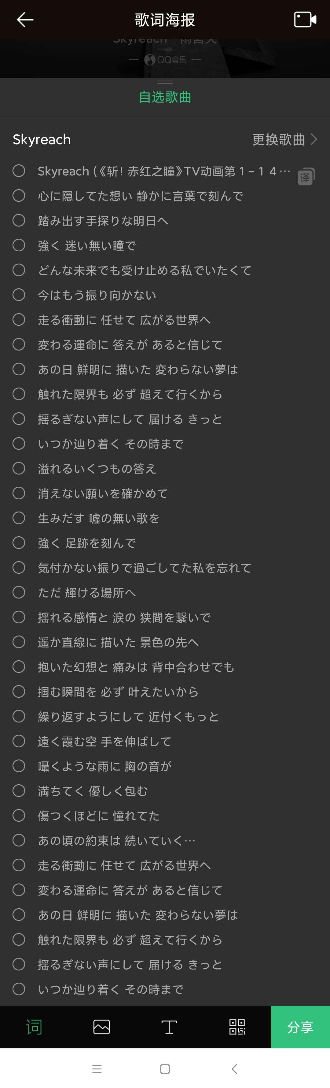 【动漫音乐】Skyreach