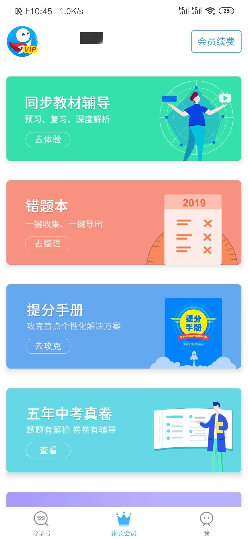 【分享】导学号v6.8.9 学生党不要错过啦!-爱小助