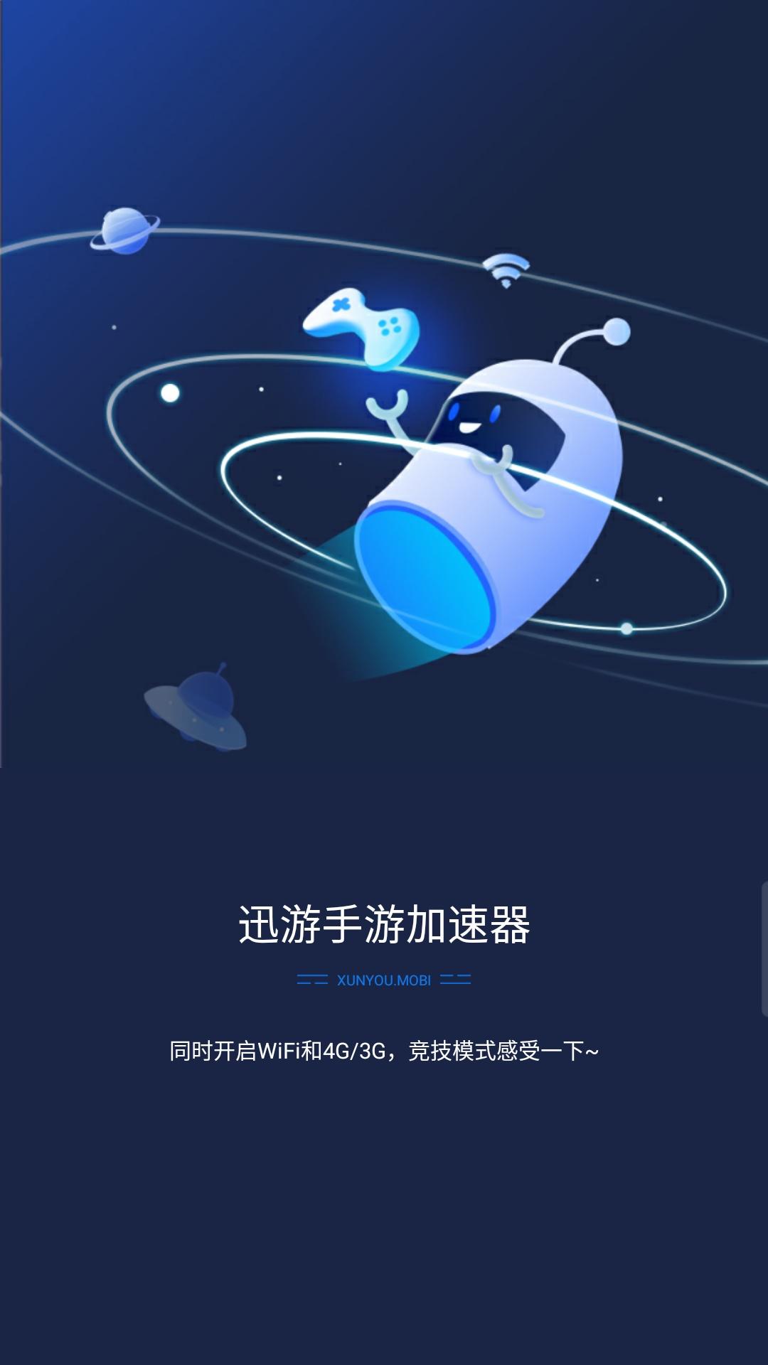【原创修改】迅游加速器v5.1.13.1会员★修改版★-爱小助