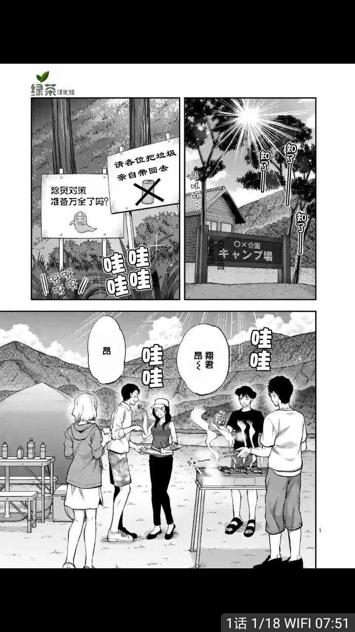 【漫画】一击绝顶除灵-小柚妹站