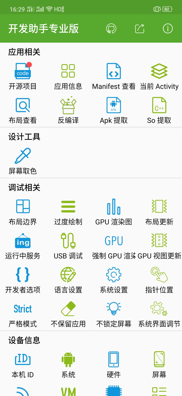 开发助手 v5.5.9付费专业版 提取任意App的Apk文件-爱小助