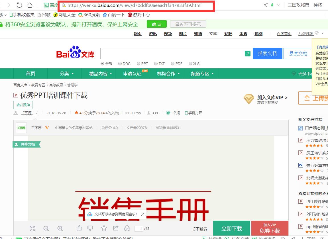 【PC】千图网去水印下载  文库下载-爱小助