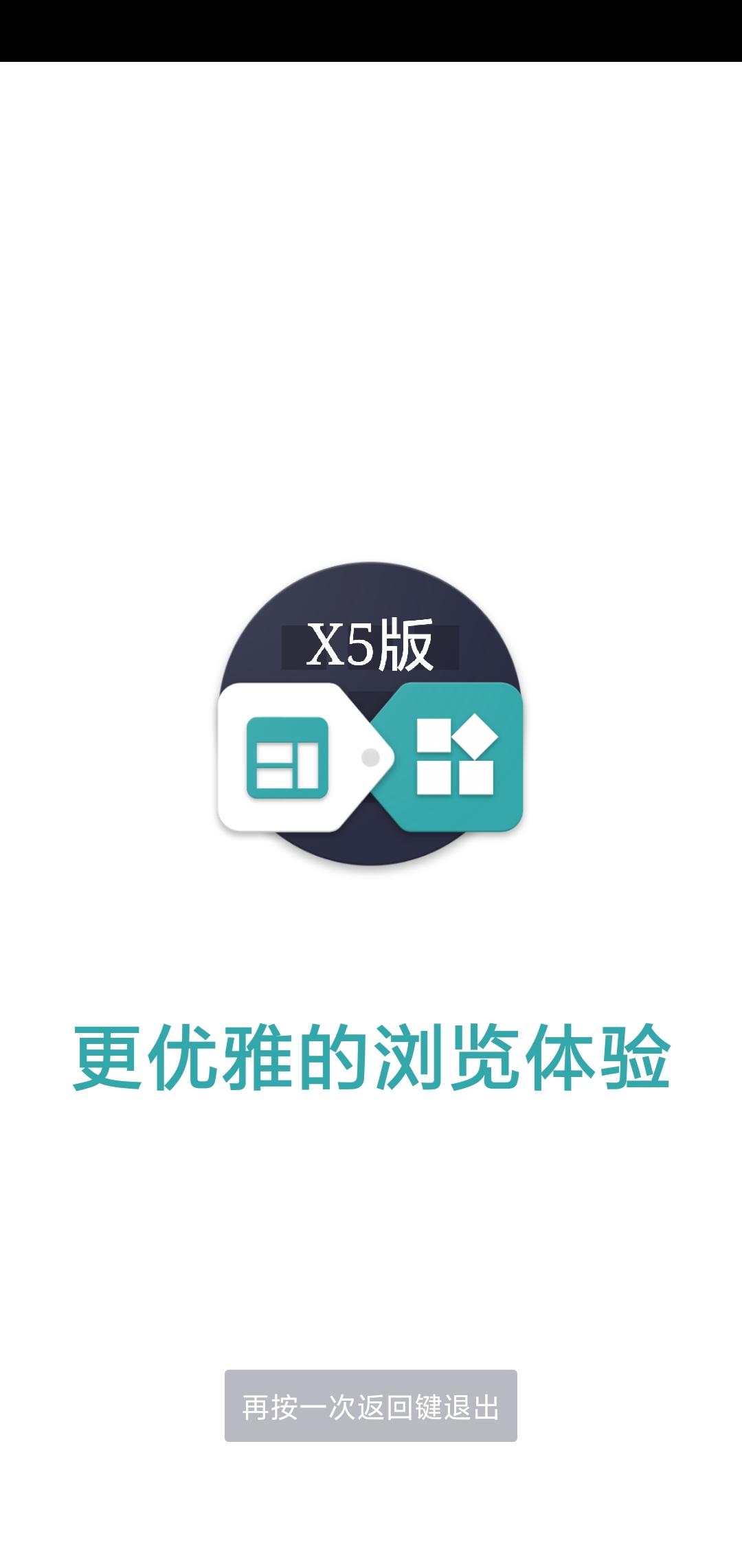 Fusion app x5内核版