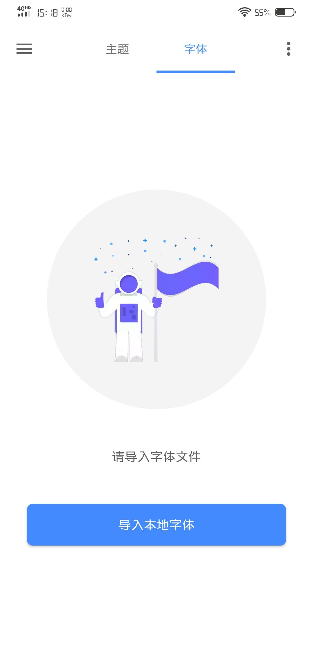 【软件分享】vivo主题修改器-爱小助