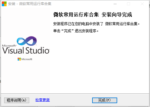 【资源分享】微软常用运行库合集-爱小助
