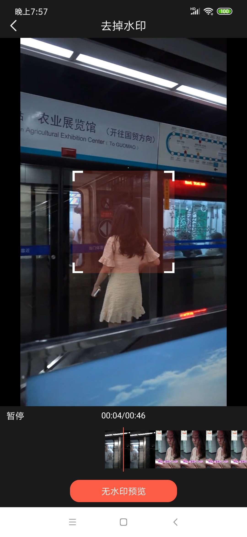 【神器分享】安卓去水印会员版支持十二大热门短视频平台-爱小助