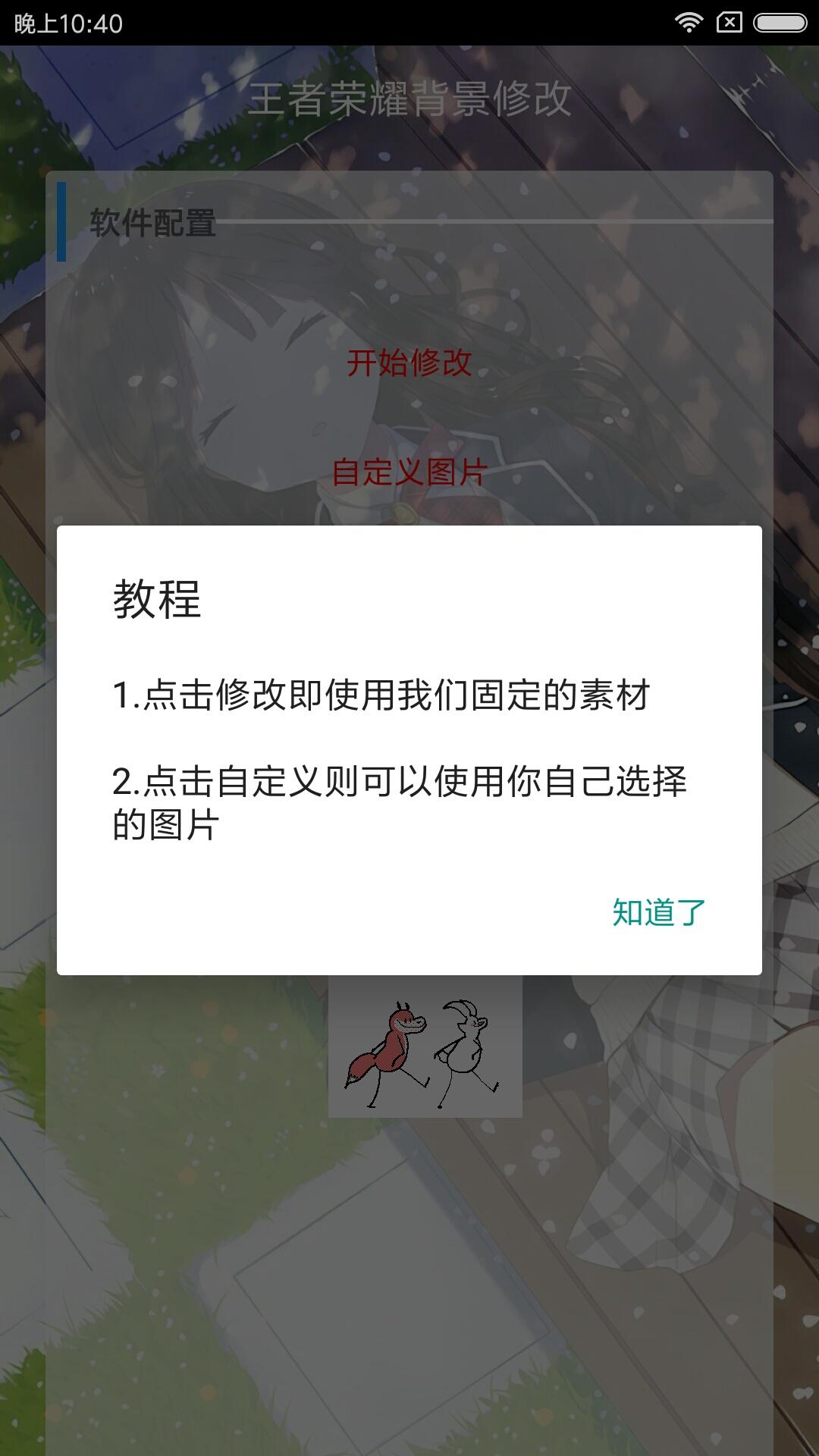 最新王者荣耀背景修改器-夜河资源网