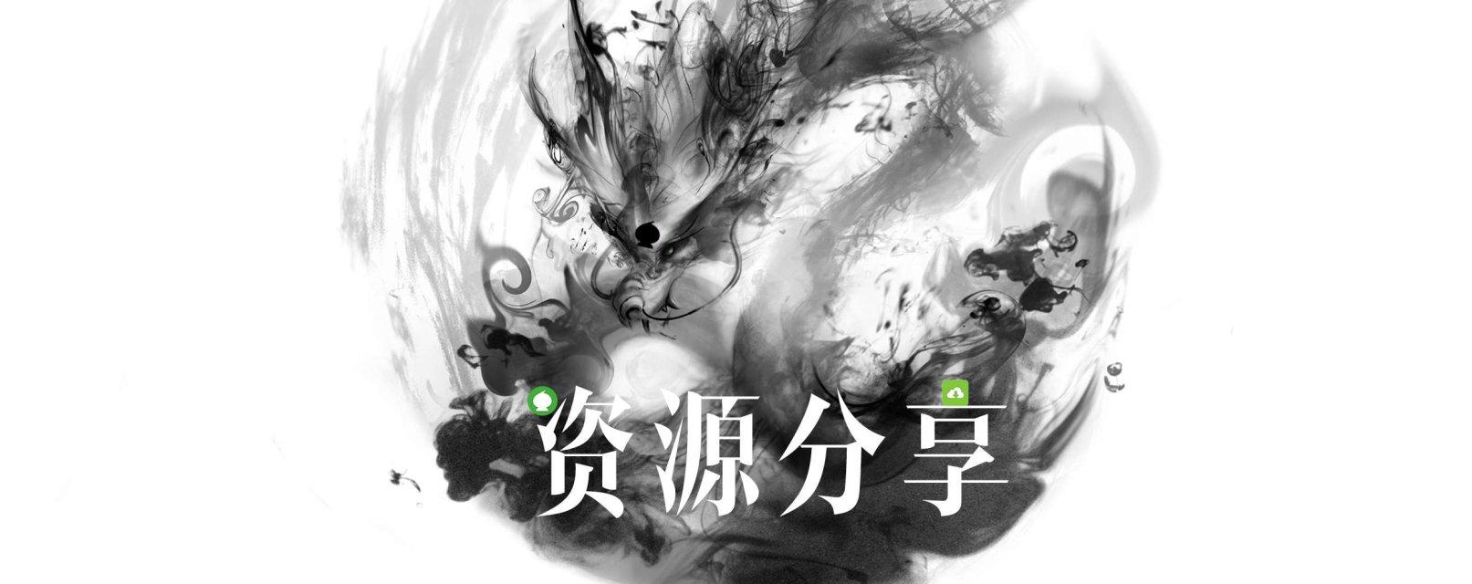 【资源分享】樱花动漫社