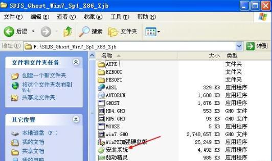 传授XP下怎么安装win7双系统