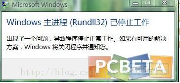 Windows主进程rundll32已停止工作怎么