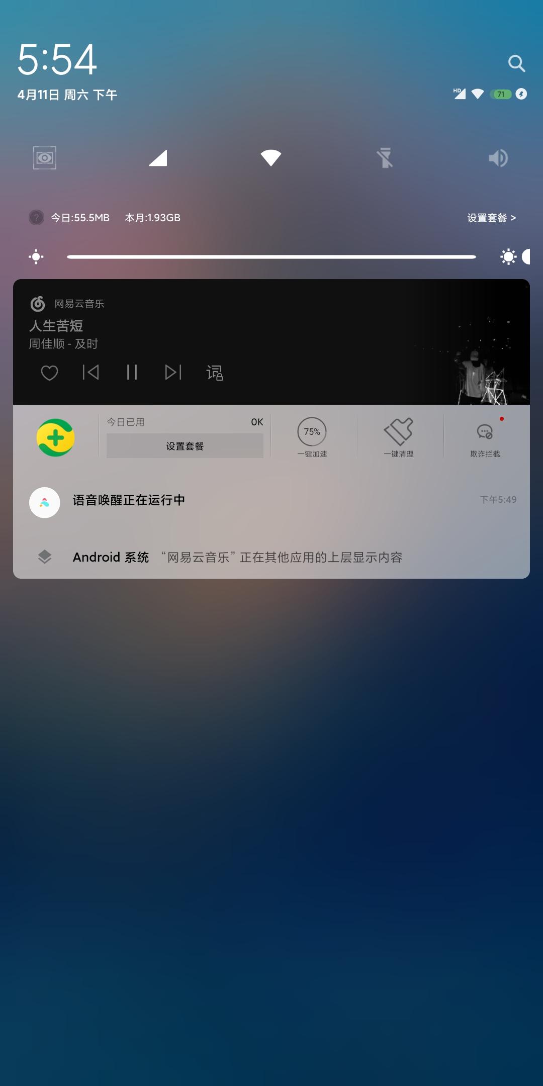 【考核】原生音乐通知模块2.9.2