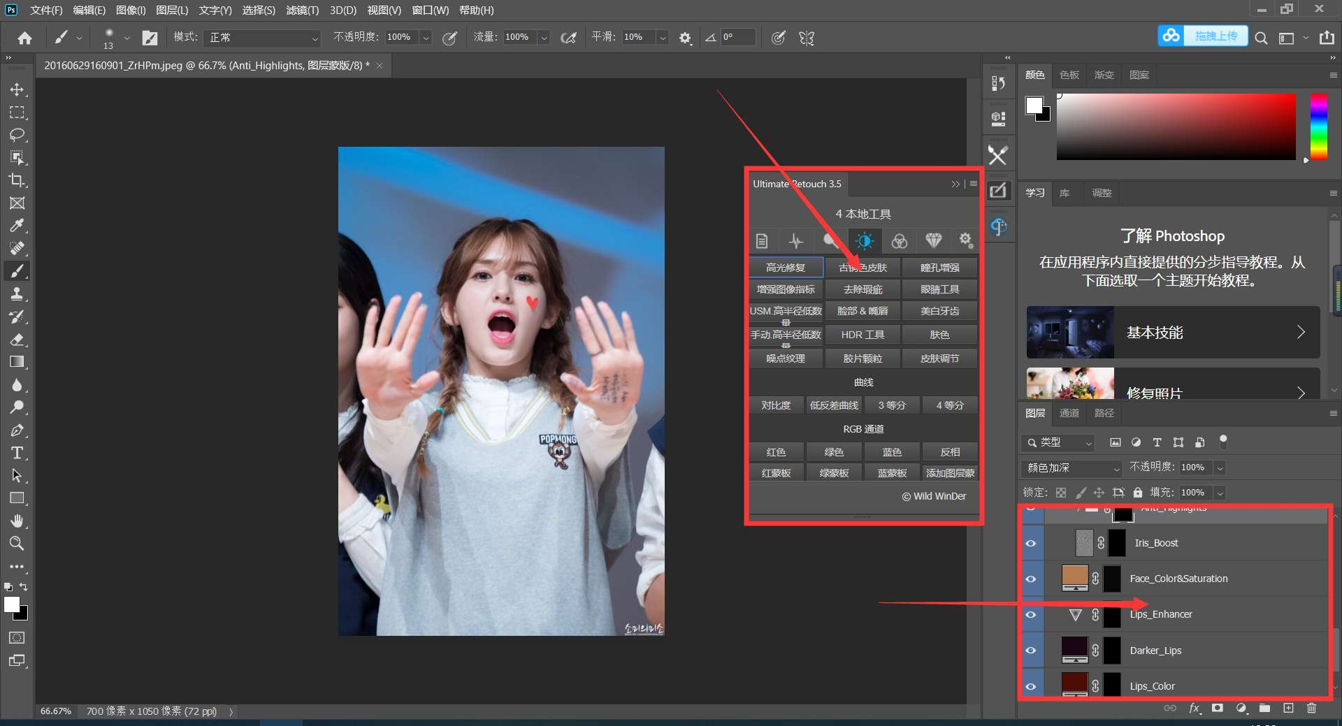 【PC】Ps插件 Ultimate Retouch Panel-爱小助
