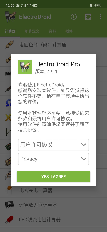 【分享】电路专家v4.9.1  不错的APP-爱小助