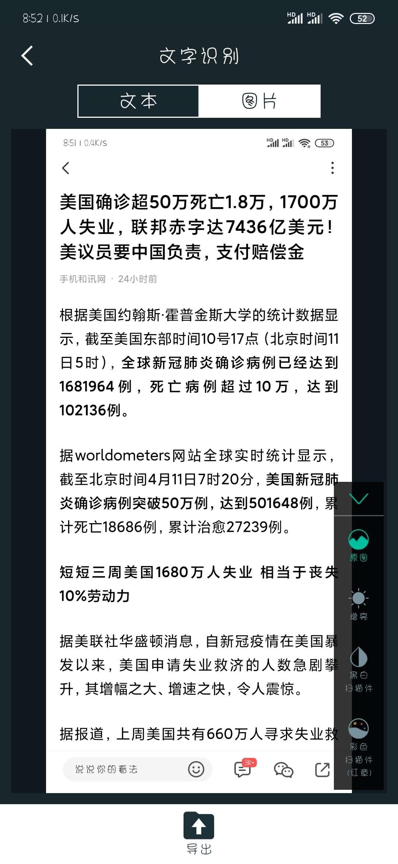 线报-「分享」全能扫描王-4.7.1版本(会员破解版)-某某采集器采集(xianbaoyun.cc)