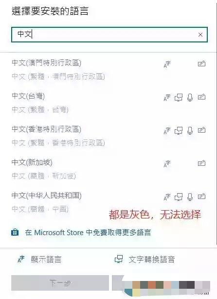 win10繁体中文无法修改简体中文的解决方法