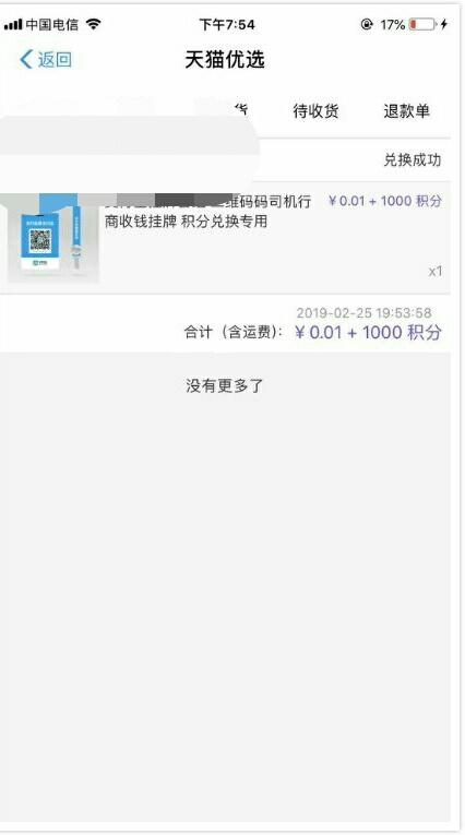线报-「实物专区」支付宝1000积分 0.01元可以兑换收钱码挂牌